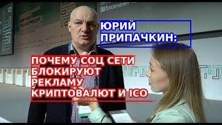 Юрий Припачкин о блокировке рекламы криптовалют и ICO соцсетями Facebook Instagram Twitter | РАКИБ