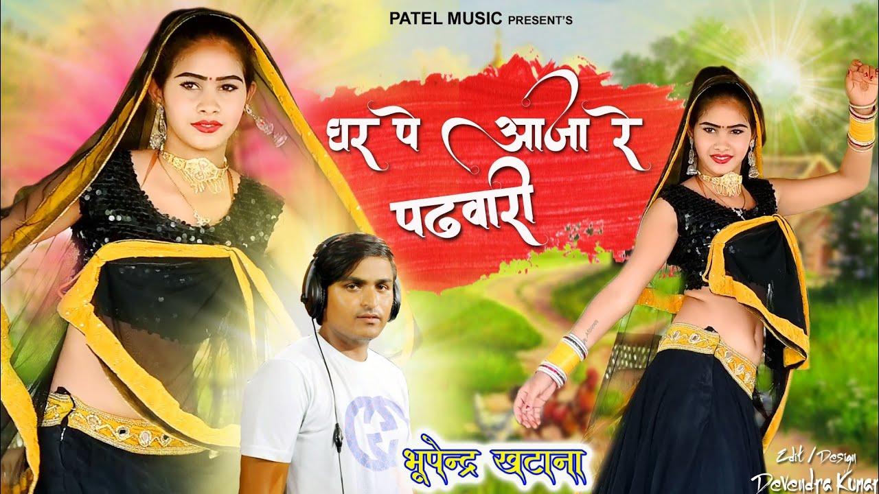 Download दो किस देजा दो किस लेजा री पतली सी कनीया की    spacial meenawati song by bhupendra khatana