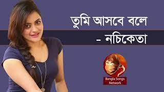 তুমি আসবে বলে নচিকেতা || Tumi Asbe Bolei - Nachiketa || Indo-Bangla Music