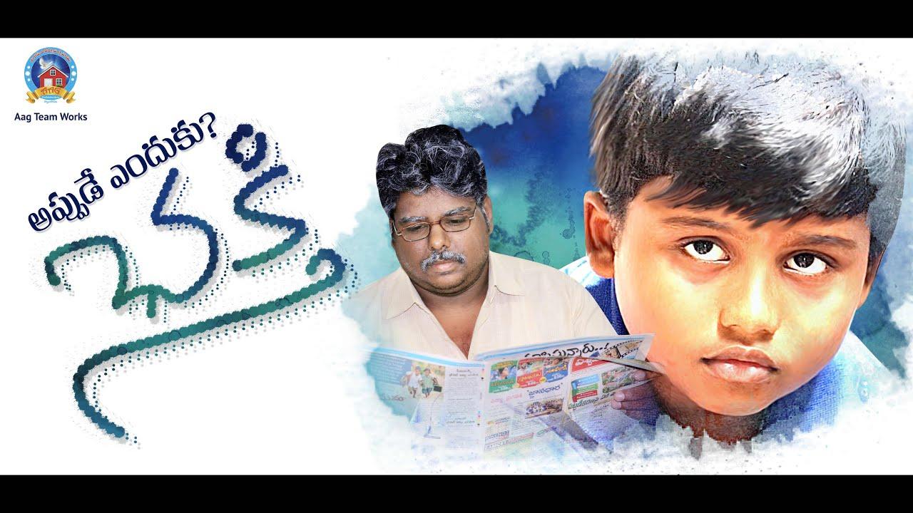 Telugu Christian Short Film   అప్పుడే ఎందుకు? భక్తి   V.Enosh Paul   2020