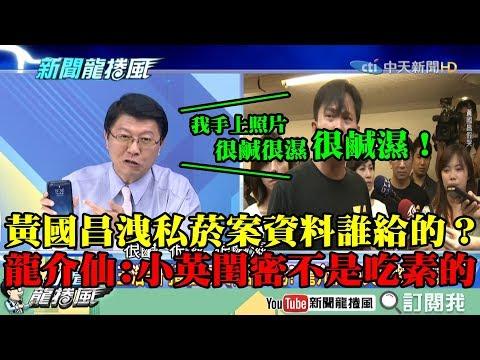 【精彩】黃國昌洩私菸案資料誰給的? 龍介仙:小英背後「閨密」不是吃素的!