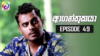 Aaganthukaya Episode 49 || 27th May 2019 Thumbnail