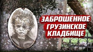 Почему люди бросили могилы детей? | Абхазия, Кындыг