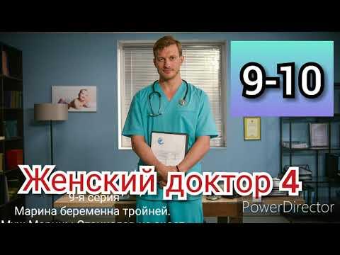 Женский доктор 4 сезон 9-10 серии