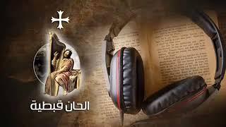 القداس الباسيلي لكروان السودان ابونا جوزيف جون