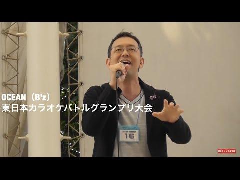 OCEAN B'z 東日本カラオケバトルグランプリ大会 植田光太 2017年3月19日