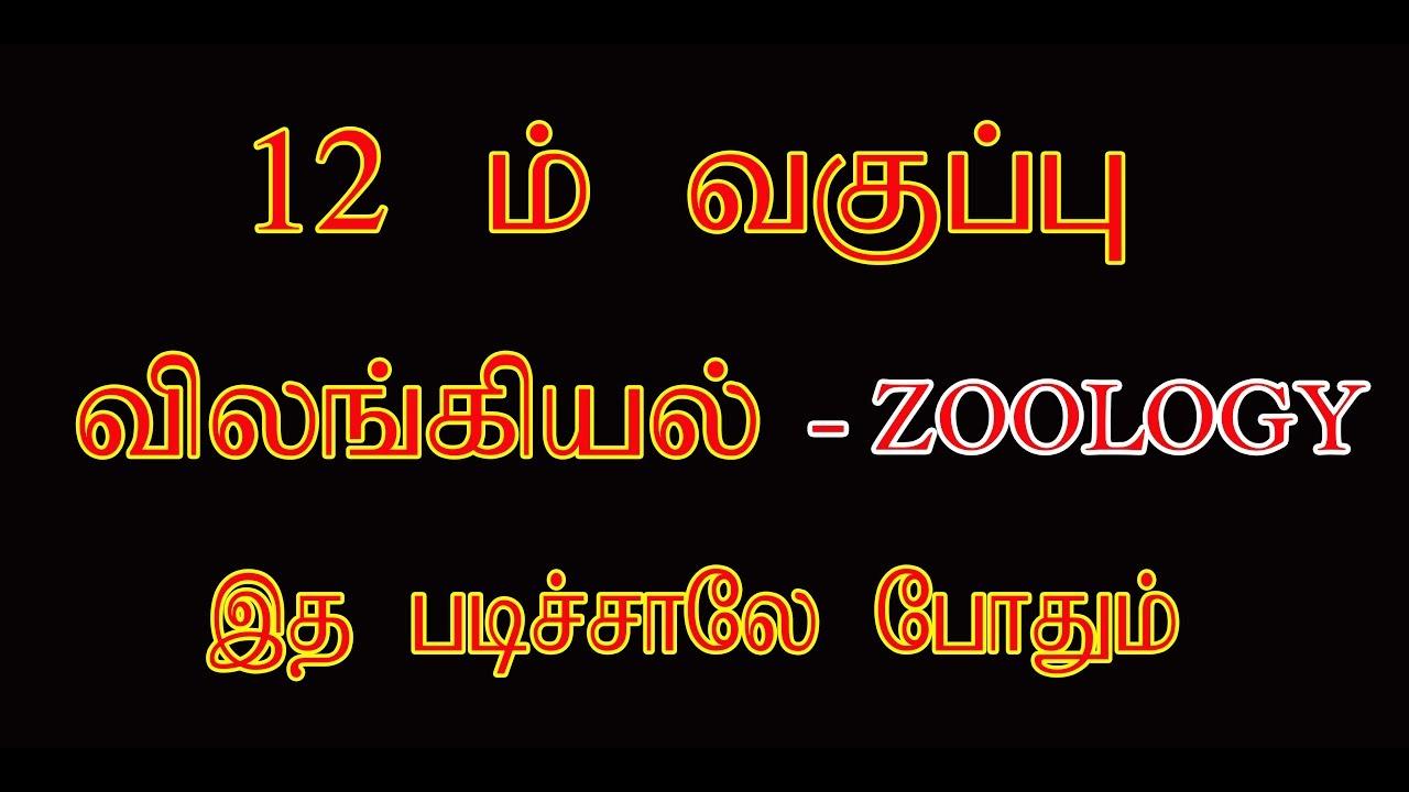 Book 12th medium zoology tamil