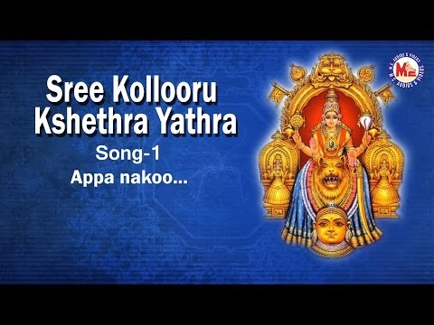 Appa nakoo - Sree Kollooru Kshethra Yathra