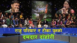 Raju Pariyar र Tika Pun को दमदार दोहोरी | Junkiri Dohori | Epi 15 | AP1HD