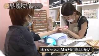 テレビ東京「ソロモン流」で美川憲一様がNail&Eyelash MoMoにご来店くだ...