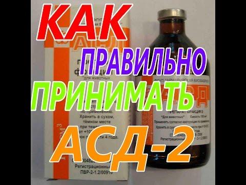 Как правильно принимать АСД-2