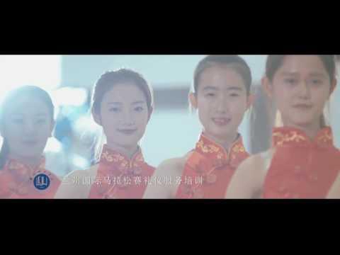 Учеба в Китае город Lanzhou Университет Lanzhou chengshi xueyuan