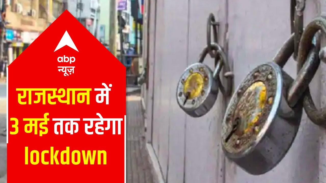 Download Rajasthan Corona Crisis: आज से 3 मई तक lockdown | Fatafat