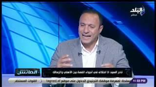 الماتش - نادر السيد: وضع جنش أفضل من محمد الشناوي قبل القمة