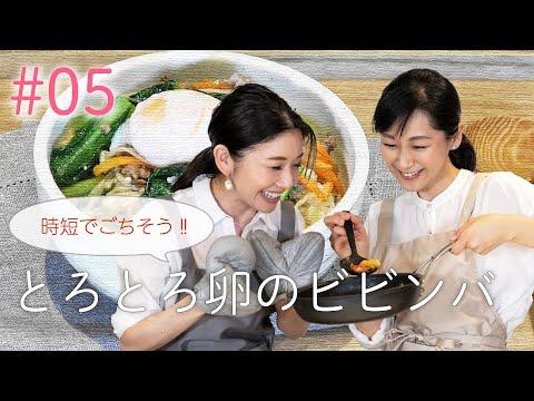 時短でごちそう!!とろとろ卵のビビンバ(親子で学ぶ食育プログラム#05)