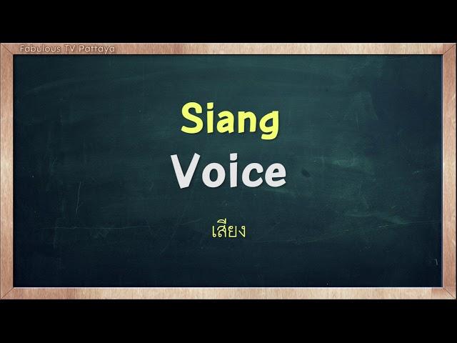 THAI TIME EP.504 Learn to speak thai, read thai, write thai Thai lesson