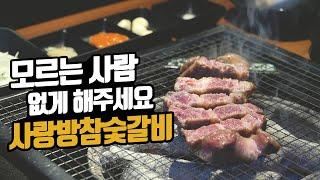 방배 맛집/사랑방참숯갈비/Meat