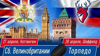 """Сборная Великобритании - """"Торпедо"""" г. Нижний Новгород"""