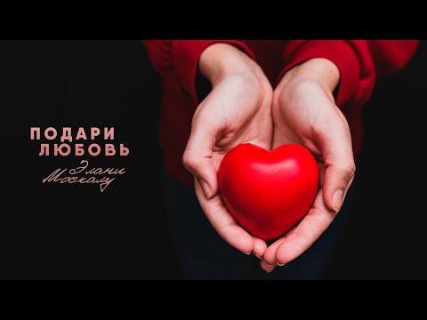 Элани Москалу - Подари Любовь | Премьера 2019!