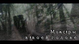 Дима Билан - Монстры в твоей голове (ВИДЕОКЛИП - ПАРОДИЯ от Инфинити production)