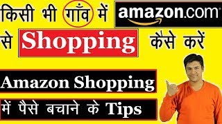 How To amazon shopping From village | Amazon Shopping Money Saving Tips