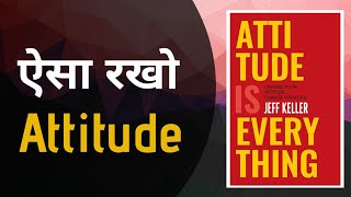 Attitude is Everything By Jeff Keller | Book Summary in Hindi | Must Reads | Part -1