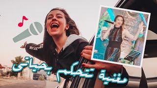 مغنية مشهورة تتحكم بحياتي !! اجبرتني اغني في الشارع (احراج!)