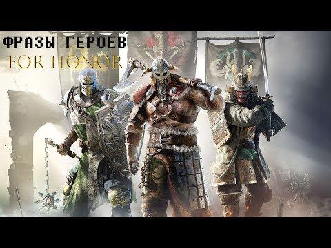 Перевод фраз героев игры For Honor