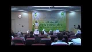 جامعة الخليج العربي الاقتصاد الاخضر... قصص نجاح من مجلس التعاون