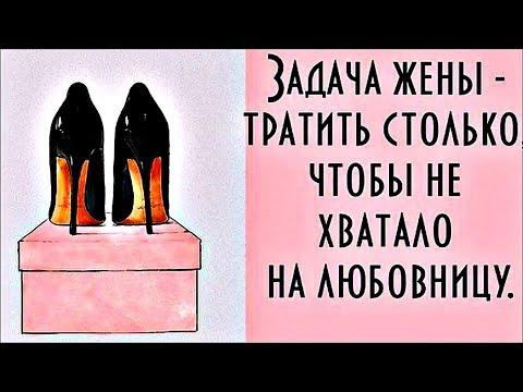 Перебивать ЖЕНЩИНУ можно ТОЛЬКО словами ЛЮБЛЮ, КУПЛЮ... ЗАБАВНЫЙ женский юмор.