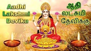 Aadhi Lakshmi Deviku - ஆதி லட்சுமி தேவிக்கு