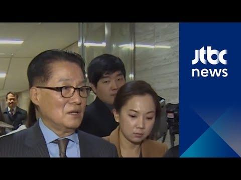 """박지원 """"박근혜 실형으로 옥살이, 문 대통령에 부담될 것"""""""