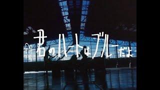 錯乱前戦 - 君のハートはブルーだよ(MusicVideo)