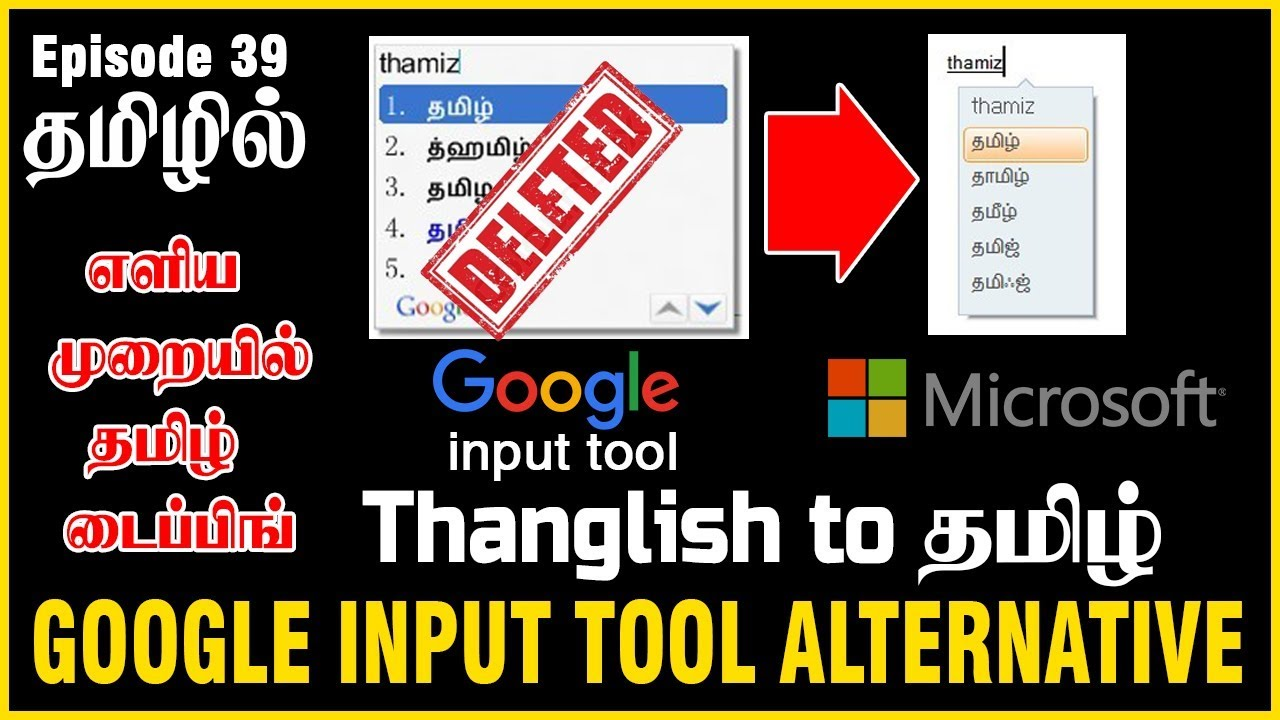 Tamil typing software free download | Google Tamil typing input tool |  Thanglish to Tamil | Ep39