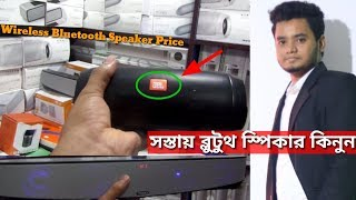 Buy Wireless/Bluetooth Speaker in bangladesh | Bluetooth Speaker Price in Bd