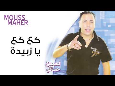 Mouss Maher - Ga3 Ga3 Ya Zoubida (official audio) | موس ماهر- كاع كاع يا زبيدة