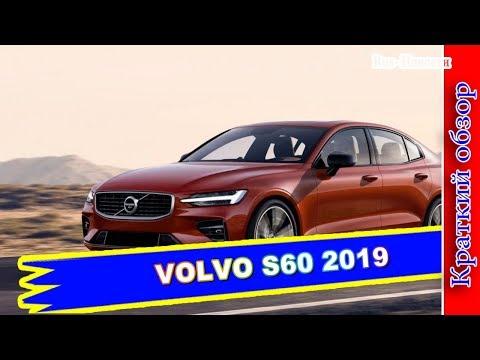Авто обзор - VOLVO S60 2019 – 3 ПОКОЛЕНИЕ СЕДАНА ВОЛЬВО S60