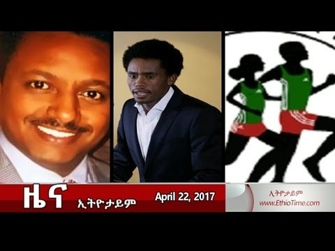Ethiopia: The Latest Ethiopian News Today - April 22 2017