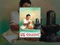 Bhakta Siriyala Devotional Movie || Bhakta Siriyala Telugu Full Length Movie || భక్త సిరియాల సినిమా video