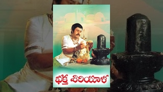 Bhakta Siriyala Devotional Movie || Bhakta Siriyala Telugu Full Length Movie || భక్త సిరియాల సినిమా