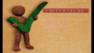무게한주주 조건검색식] 한화손해보험, 한국토지신탁, J…