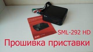 прошивка приставки SML-292 HD Premium Smartlabs