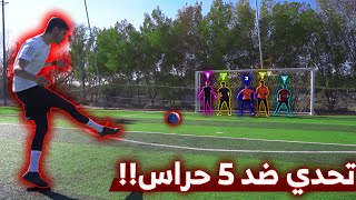 تحدي إني اسجل هدف ضد خمس حراس!! | حراس محترفين😍🔥