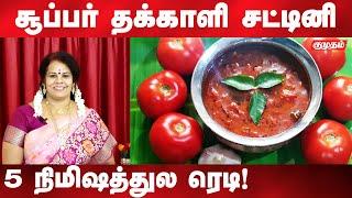 How to make tomato chutney in 5 mins|Arokiya samayal