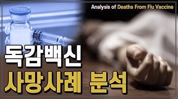 [코로나19] 독감 백신 사망사례