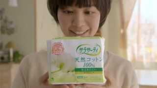 出演者:吉谷彩子 篇 名:「パッケージ」篇 商品名:サラサーティコット...