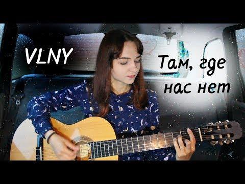 VLNY - Там, где нас нет ( Cover / кавер )