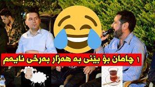 Jegr Media w Nuri Garmyani - (bo kwe darroy) Daneshtne Soran Matar 2017 - Track 1