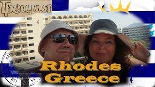 Остров РОДОС Греция - Наш прекрасный отдых / Rhodes Greece