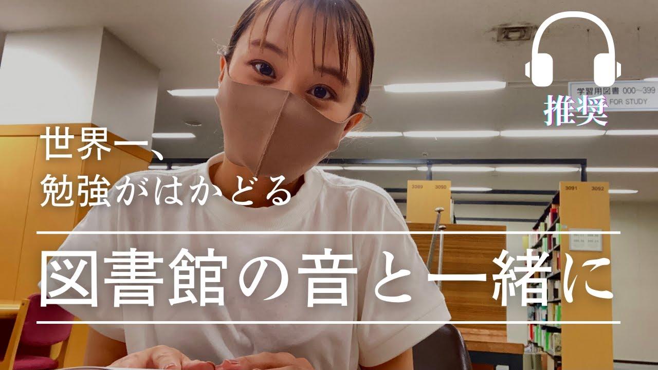【作業用】~静寂な図書館~1時間いっしょに勉強しよ?